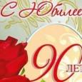 юбилей 90