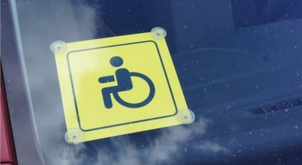 Инвалиды будут предъявлять документы