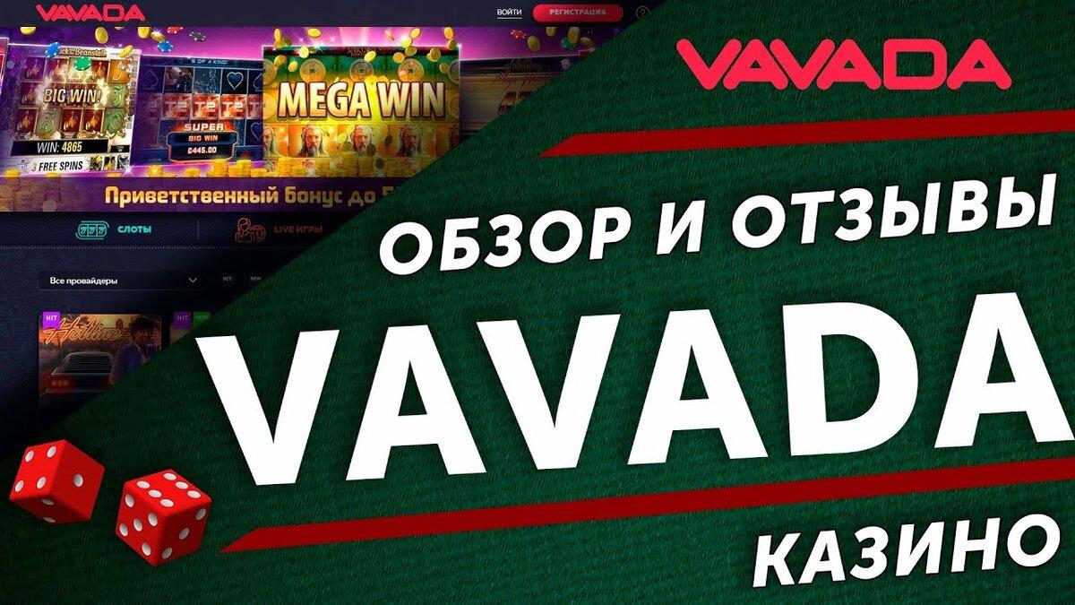 Обзор онлайн казино Вавада | Эхо
